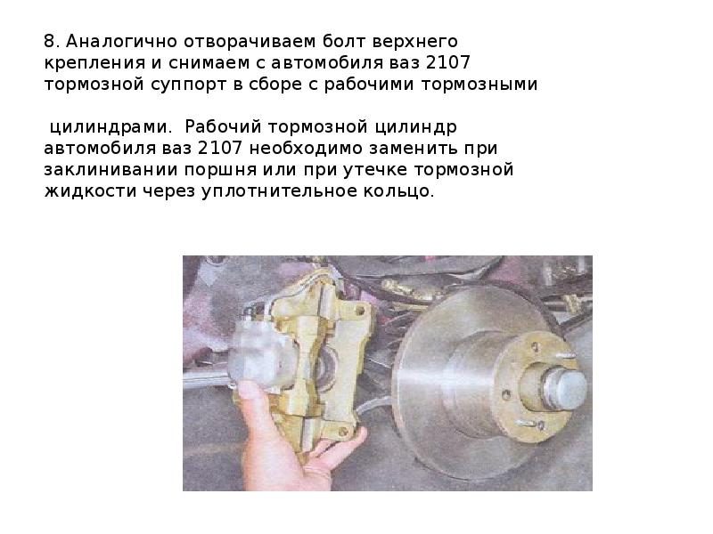 Устройство тормозной системы ваз 2107. поломки и методы их устранения